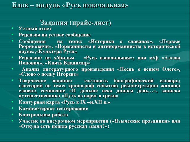 Блок – модуль «Русь изначальная» Задания (прайс-лист) Устный ответ Рецензия н...