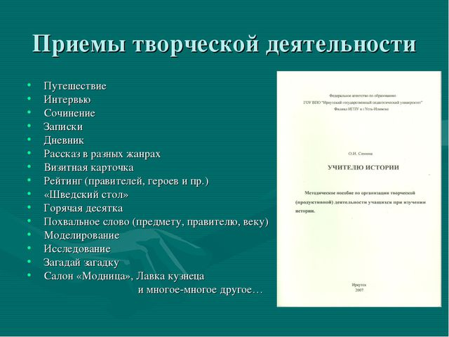 Приемы творческой деятельности Путешествие Интервью Сочинение Записки Дневник...
