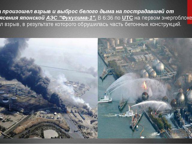 12 марта произошел взрыв и выброс белого дыма напострадавшей от землетрясени...
