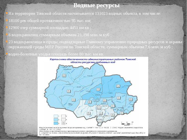 На территории Томской области насчитывается 131023 водных объекта, в том числ...