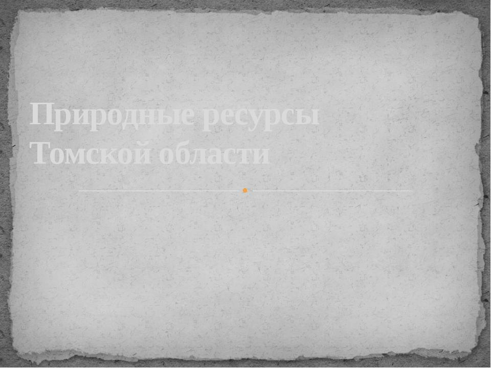 Природные ресурсы Томской области