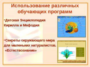 Детская Энциклопедия Кирилла и Мефодия Секреты окружающего мира для маленьки