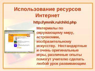 Использование ресурсов Интернет http://ymnik.ru/child.php Материалы по окруж