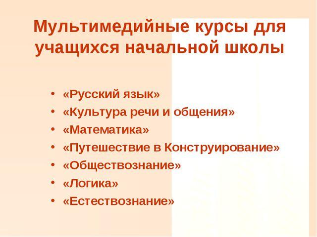 Мультимедийные курсы для учащихся начальной школы «Русский язык» «Культура ре...