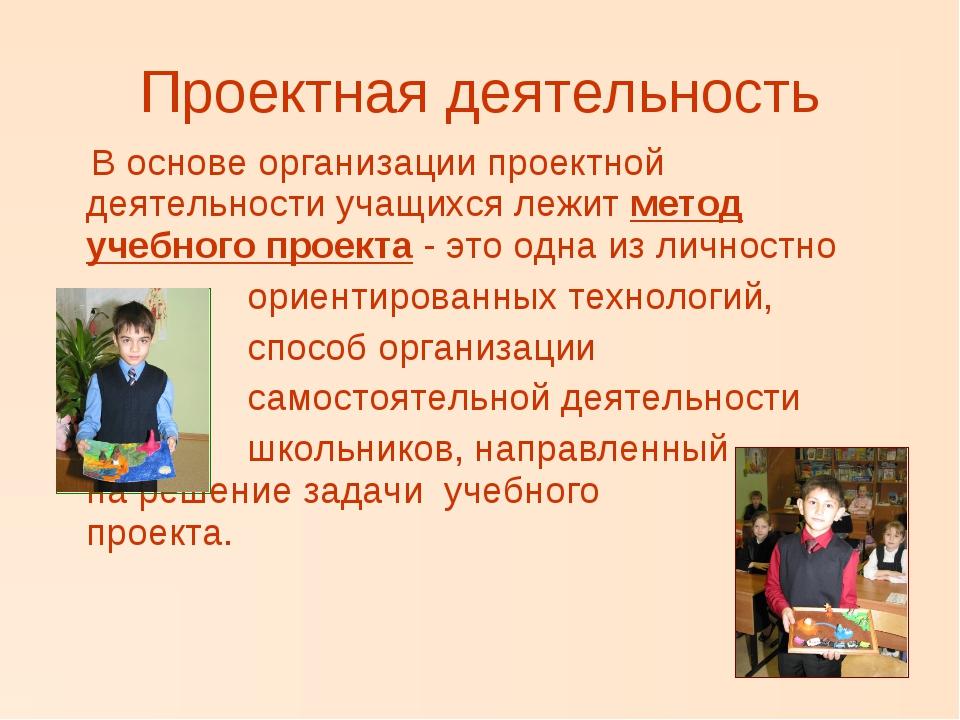 В основе организации проектной деятельности учащихся лежит метод учебного пр...