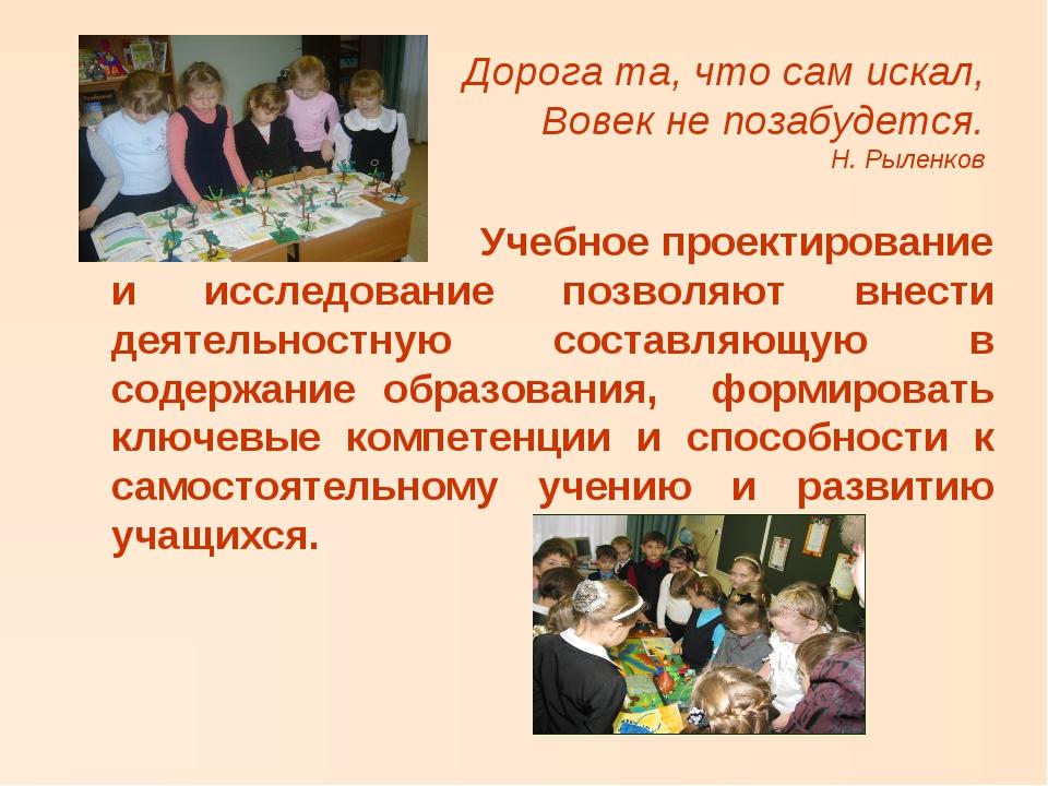 Дорога та, что сам искал, Вовек не позабудется. Н. Рыленков Учебное проектиро...