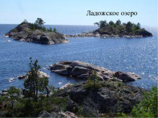 Ладожское озеро *