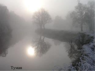 Туман *