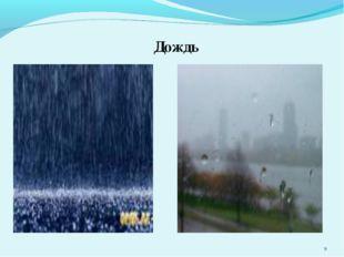 Дождь *