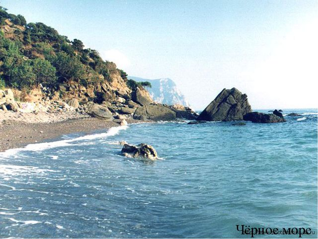 Чёрное море Чёрное море *