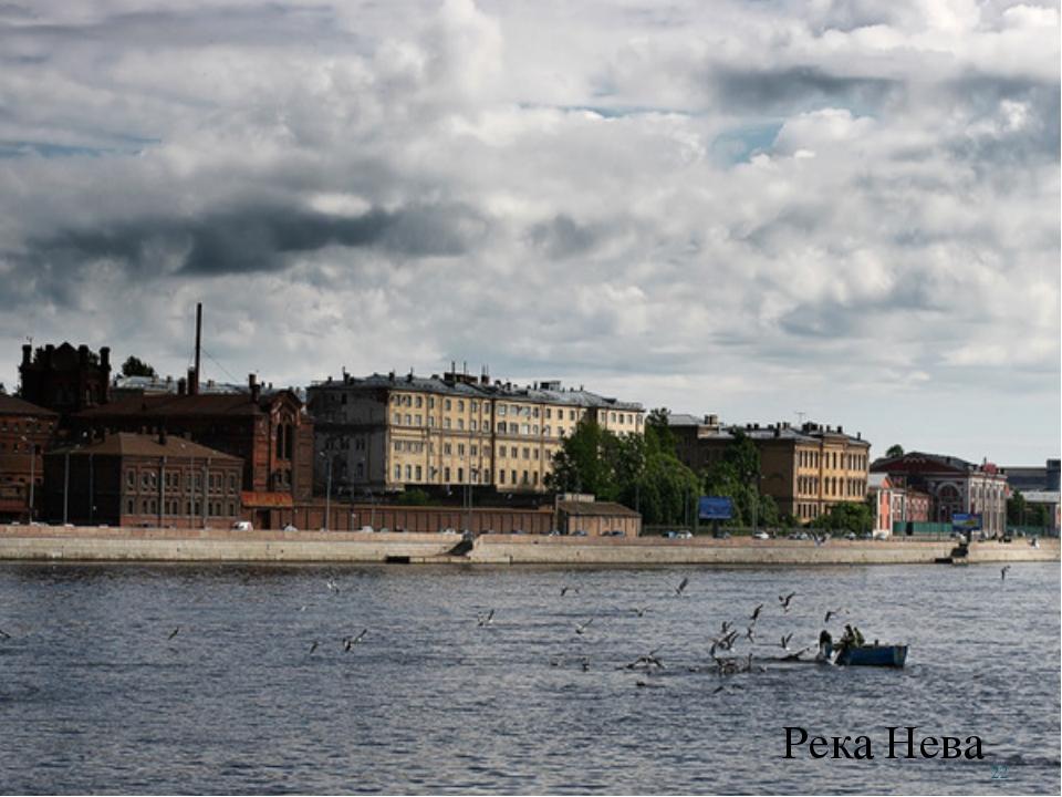 Река Нева *