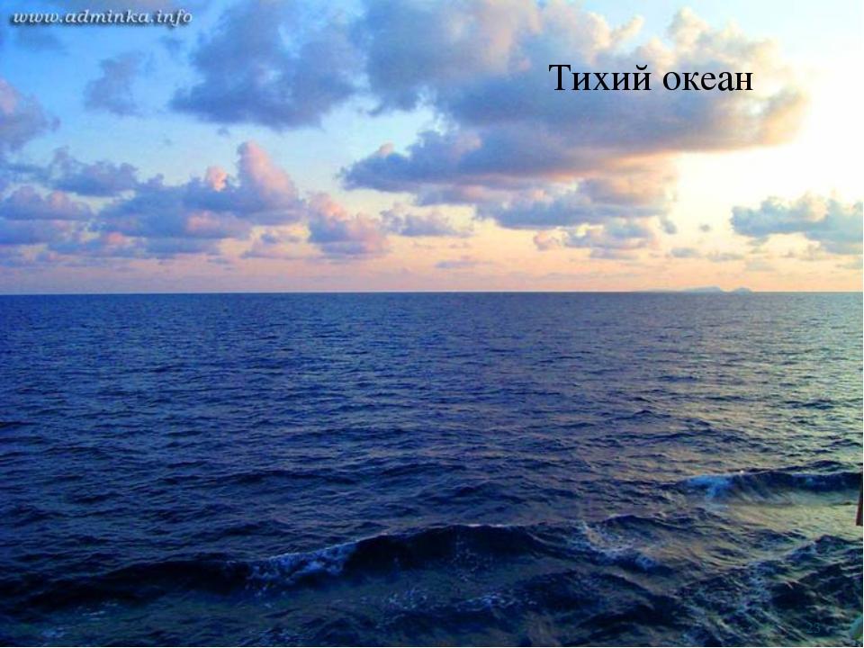 Тихий океан *