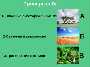 7 8 9 Распределите виды растений и животных по принадлежности их к соответств