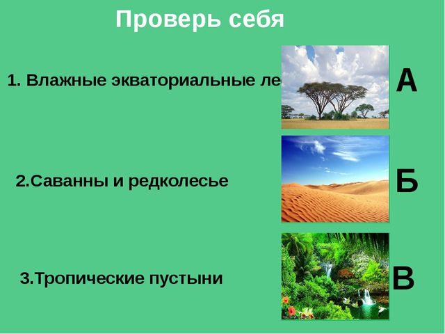 7 8 9 Распределите виды растений и животных по принадлежности их к соответств...