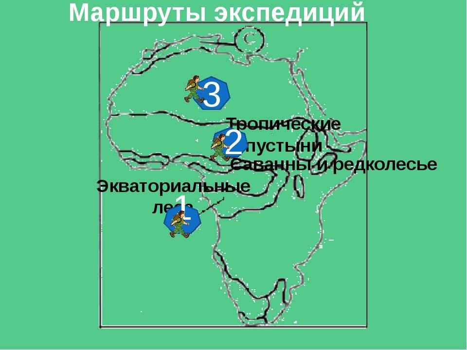 Экваториальные леса Тропические пустыни Саванны и редколесье 1 2 3 Маршруты э...