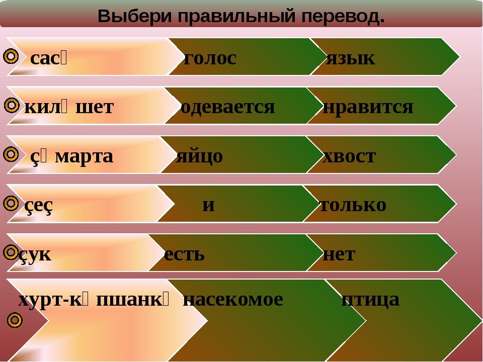 Выбери правильный перевод. сасӑ  голос язык килӗшет  одевается нравится çӑм...