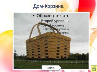 Дом - гриб Домик в виде шляпки гриба, на тоненькой ножке, нависает над земле