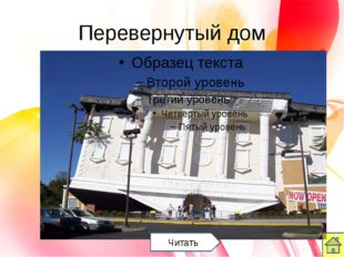 "Источники информации ""http://townevolution.ru"">TownEvolution.ru http://www.fr"