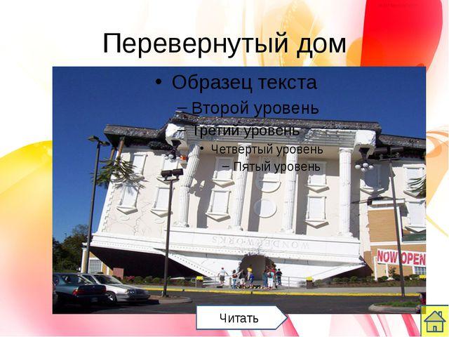 "Источники информации ""http://townevolution.ru"">TownEvolution.ru http://www.fr..."