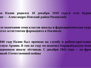 Иван Назин родился 10 декабря 1919 годав селе Бурминка (ныне—Александро-Н