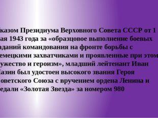 Указом Президиума Верховного Совета СССР от 1 мая1943 года за «образцовое в