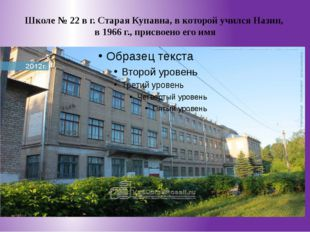 Школе № 22 в г. Старая Купавна, в которой учился Назин, в 1966 г., присвоено