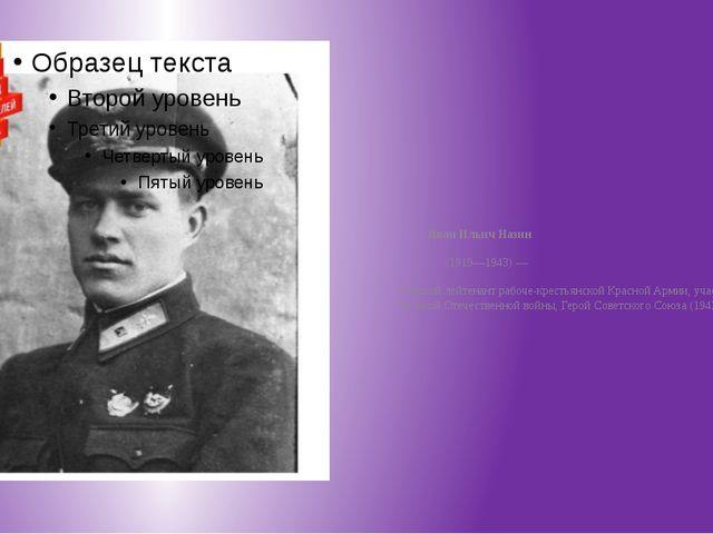 Иван Ильич Назин (1919—1943)— старший лейтенант рабоче-крестьянской Красн...