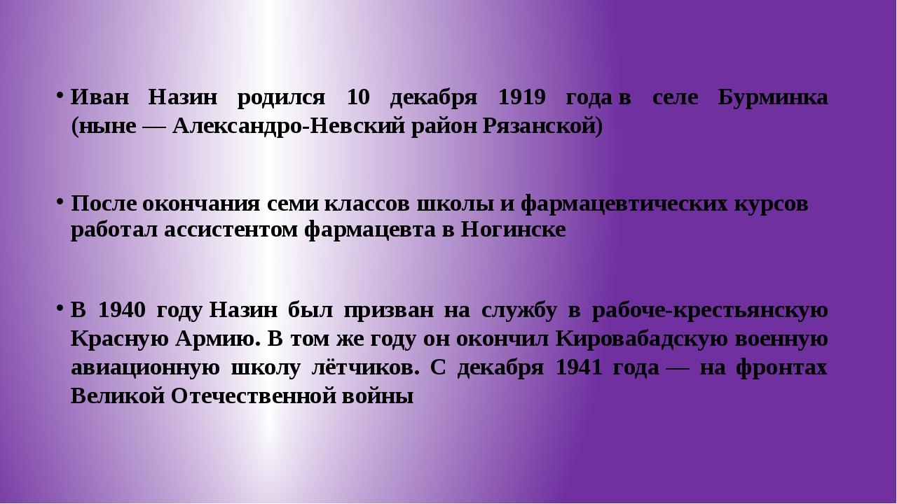 Иван Назин родился 10 декабря 1919 годав селе Бурминка (ныне—Александро-Н...