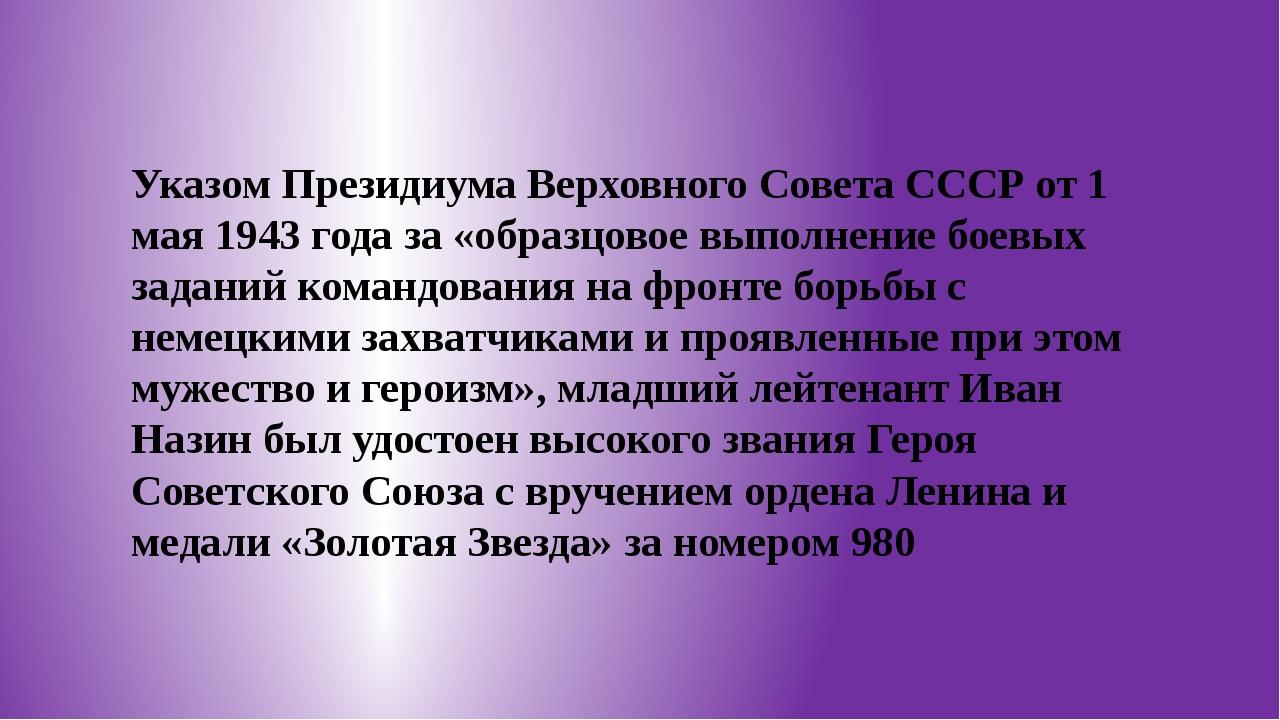 Указом Президиума Верховного Совета СССР от 1 мая1943 года за «образцовое в...