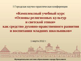 Муниципальная система образования города Ярославля I Городская научн
