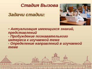 Стадия Вызова Задачи стадии: - Актуализация имеющихся знаний, представлений