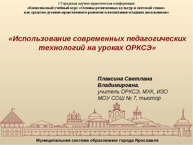 Муниципальная система образования города Ярославля I Городская научно-практич...