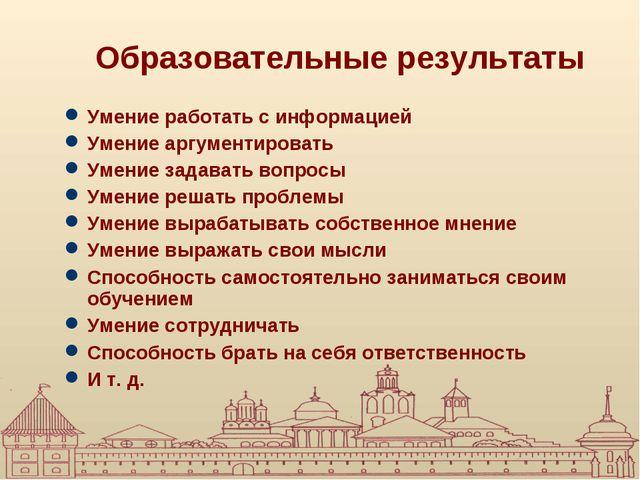 Образовательные результаты Умение работать с информацией Умение аргументирова...