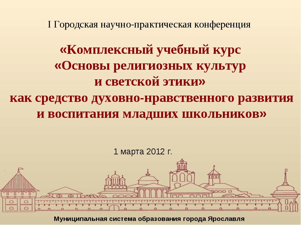 Муниципальная система образования города Ярославля I Городская научн...