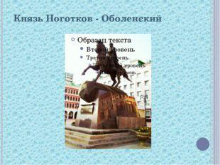Князь Ноготков - Оболенский