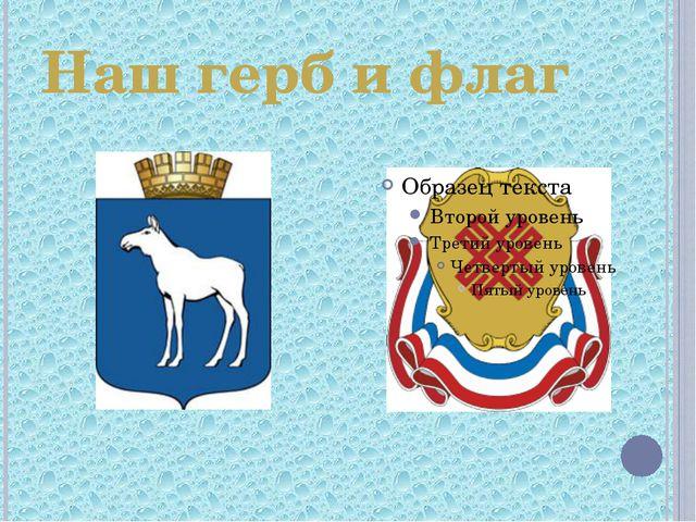 Наш герб и флаг