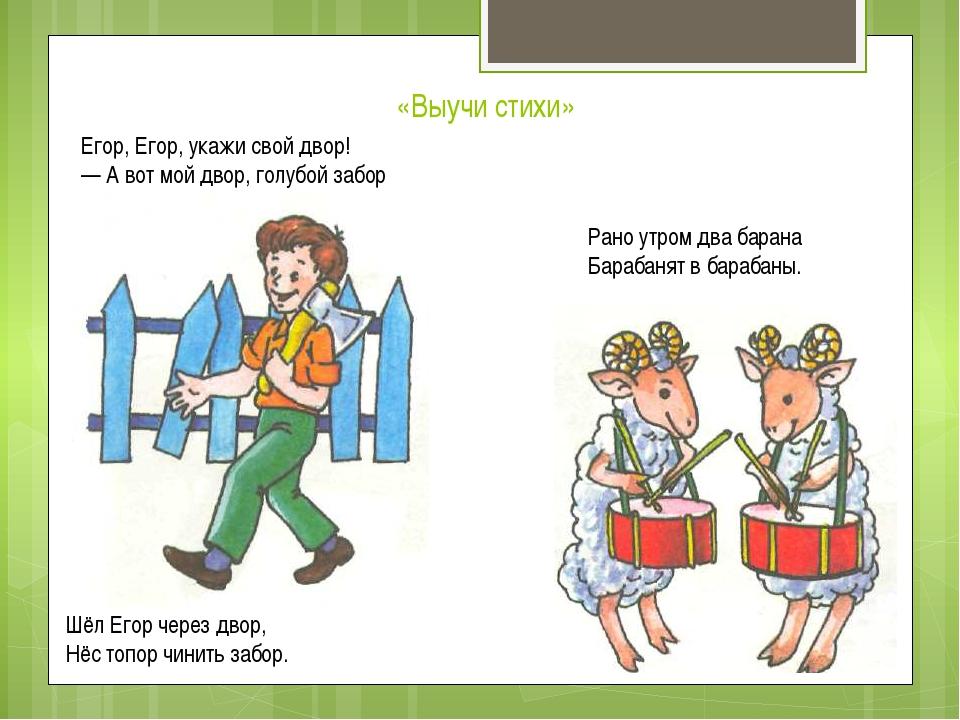 «Выучи стихи» Егор, Егор, укажи свой двор! — А вот мой двор, голубой забор Шё...