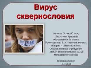 Вирус сквернословия Авторы: Огнева Софья, Шехматова Кристина обучающиеся 6а к