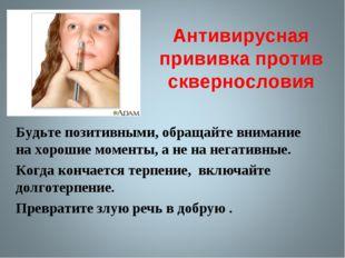 Антивирусная прививка против сквернословия Будьте позитивными, обращайте вним