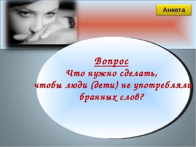 www.themegallery.com Вопрос Что нужно сделать, чтобы люди (дети) не употребля...