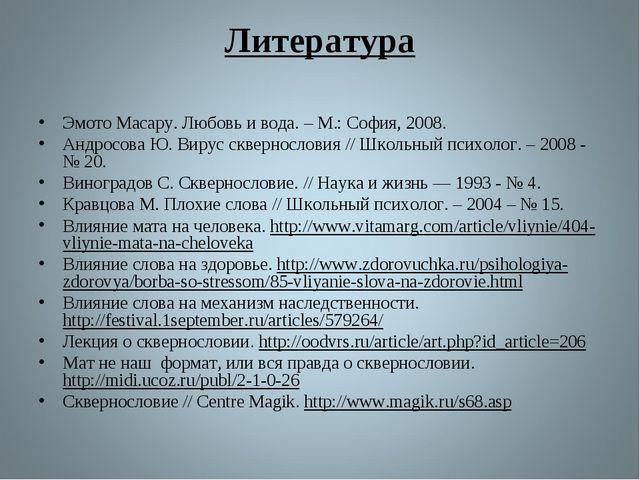 Литература Эмото Масару. Любовь и вода. – М.: София, 2008. Андросова Ю. Вирус...