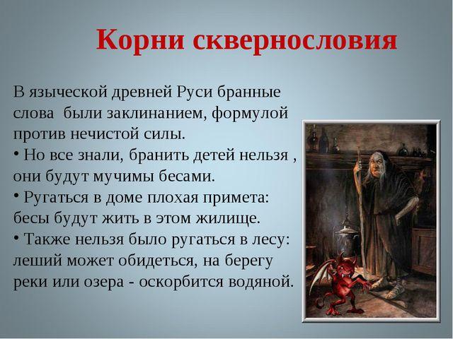 В языческой древней Руси бранные слова были заклинанием, формулой против нечи...