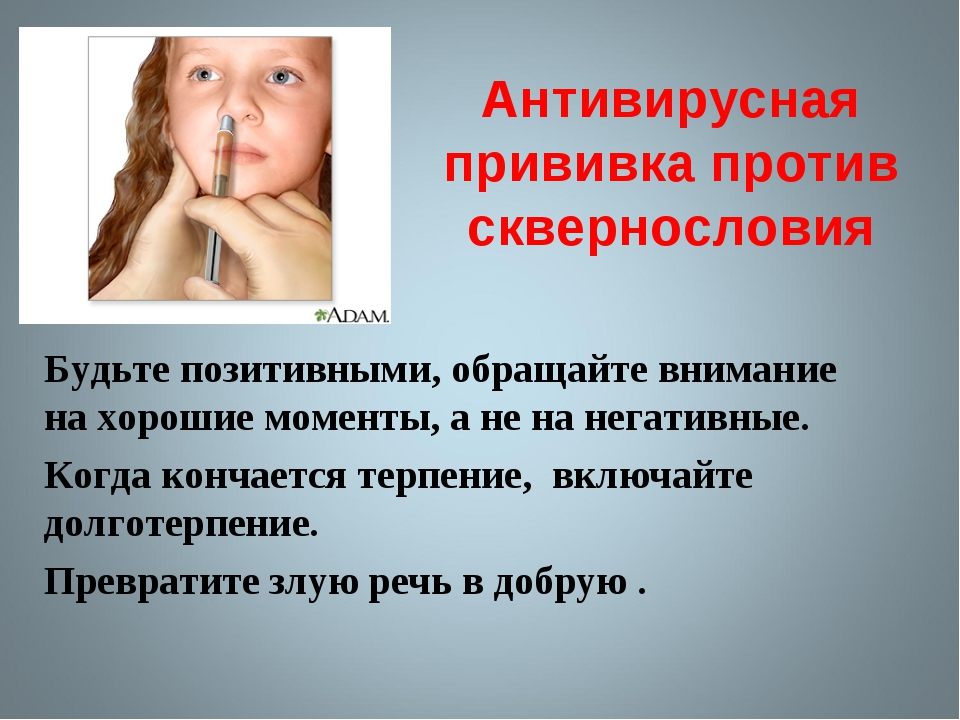 Антивирусная прививка против сквернословия Будьте позитивными, обращайте вним...