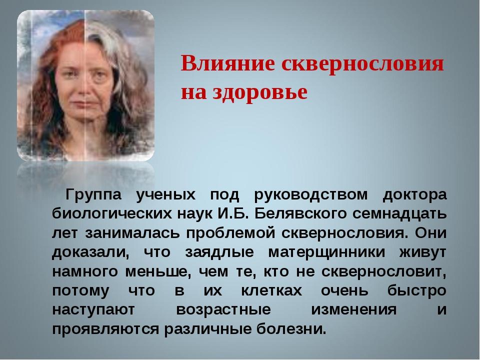 Группа ученых под руководством доктора биологических наук И.Б. Белявского се...