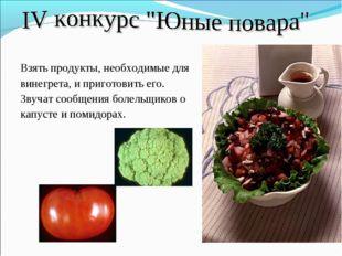 Взять продукты, необходимые для винегрета, и приготовить его. Звучат сообщени