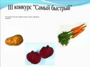 Кто быстрее очистит отварные овощи: свеклу, картофель, морковь.