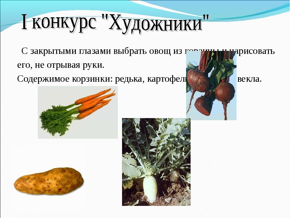 С закрытыми глазами выбрать овощ из корзины и нарисовать его, не отрывая рук...