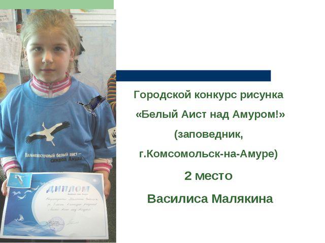 Городской конкурс рисунка «Белый Аист над Амуром!» (заповедник, г.Комсомольск...