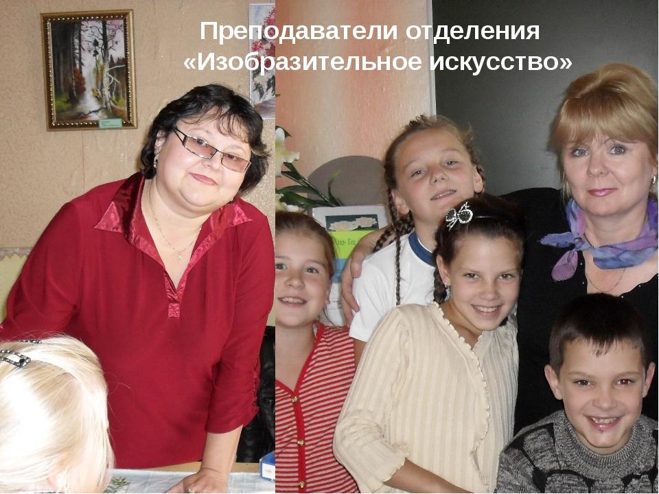 Преподаватели «Изобразительного искусства»п Преподаватели отделения «Изобрази...