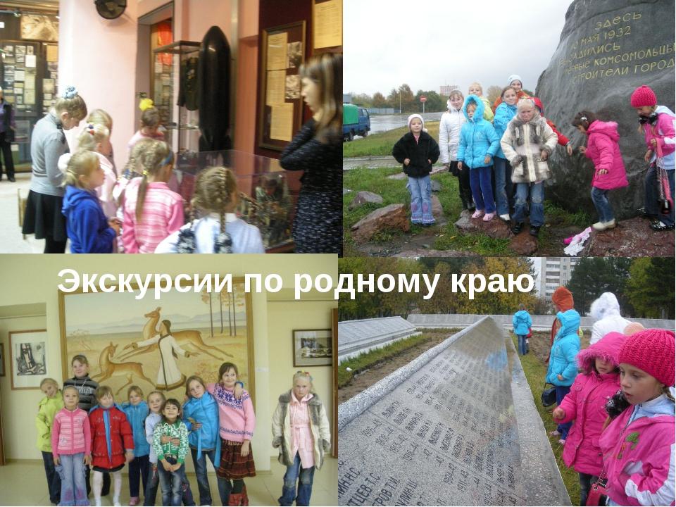 Экскурсии по родному краю